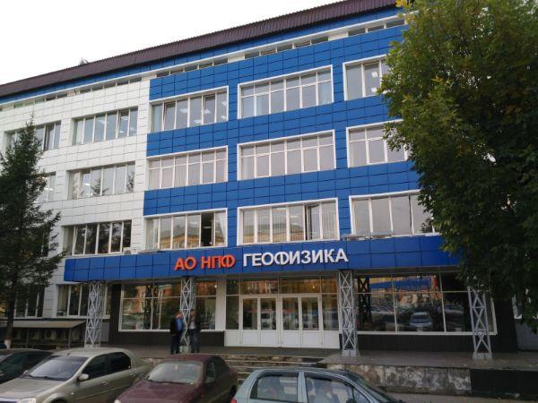 Бизнес-центр Геофизика